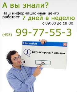 Наш информационный центр работает 7 дней в неделю. Звоните!